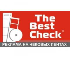 Франшиза THE BEST CHECK - Реклама на чеках